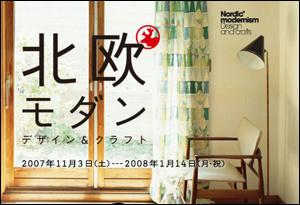 hokuo_modern.jpg