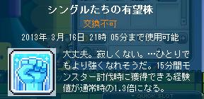 2013033102.jpg