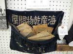 北部軍司令官官邸(つきさっぷ郷土資料館)