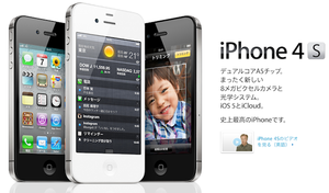111005iPhone4s_jp.png