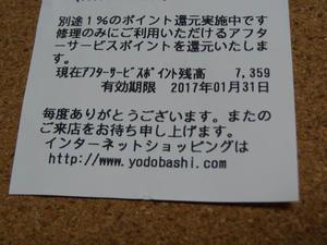 DSC01064_R.JPG
