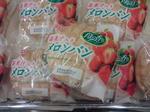 イチゴのメロン