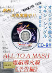ALL TO A MASH オリジナルCD-R