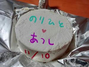 純白のケーキ!!