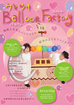 「ウキウキ Balloon FACTORY」