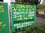 ごはんカフェ「かわせみ」前.jpg
