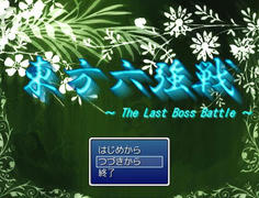 東方六強戦 タイトル画面