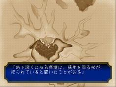 そういえば原作にもそんな杖があったな 確かオームの杖だっけ? これがあれば紫は生き返るのか?