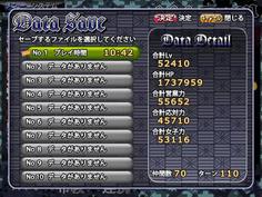 依姫を倒す前のデータ ブーストモードを使うと得られる経験値が3倍になるのだが…