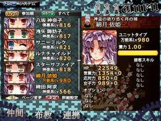 依姫は全キャラ中最高クラスの初期ステータスを持つ しかも咲夜や早苗と同じ万能系