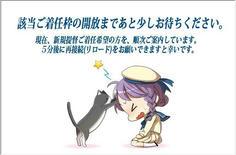 エラー娘とエラー猫