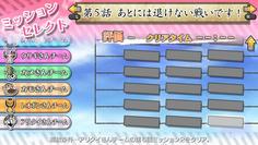 最終話は全8チーム!さらに右ページにもミッション4,5が用意されているぞ!