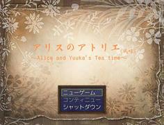 タイトル画面 サブタイトルはアリスと幽香のお茶会