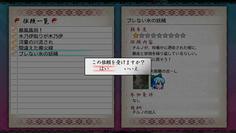 クエストは☆の数によってだいぶ難易度が変わるので、最初は☆1のチルノから