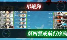 開幕攻撃終了直後 随伴艦のツ級2隻撃沈と戦艦1隻を大破させたのは大きい
