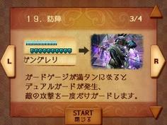 防陣中に戦闘をするとガードゲージが貯まり、最大になると敵の攻撃をガード!