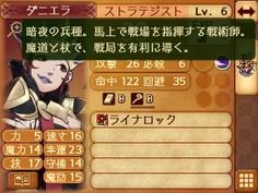 14章のボスはストラテジスト GBA版のヴァルキュリアと同種の、魔法を使える騎馬ユニットだ