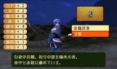 弓使いからは例の金鵄武者にもCCできるが、ここは弓専門の弓聖を選択