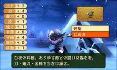 侍のカザハナは剣聖か兵法者にCCできる!剣聖も魅力的だが、ここは3種の武器を使いこなせる兵法者を選択!