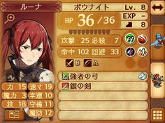 臣下のルーナとベルカは上級兵種になり前回登場時よりも大幅にパワーアップ