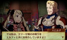 ハロルドと会話すると、仲間にはならないもののエルフィも同時にその他軍に