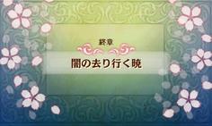 終章!!いよいよ次が最終回です!!