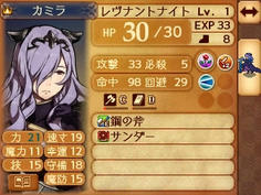 カミラは最初から上級兵種で、6章時よりもステータスが大幅に強化されています!強すぎ!