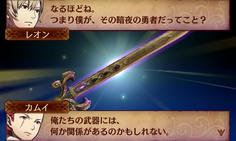 レオンとの信頼関係ができた時、夜刀神が新たな形に!でも兄弟の専用装備にはどんな関係が?