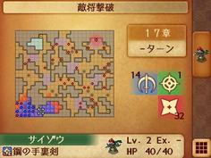 このマップではその他軍のサイゾウが 基本的に放置でOK