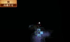 ちょ、何このマップ、暗闇で進む道がないんだけど!?