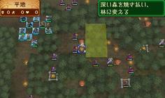 竜脈で森を焼き払いながら進む 敵の行動範囲も広がるため迎撃体勢を整えること