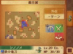 シノノメはその他軍でマップ中央に孤立している