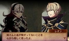 だよね~ 暗夜勢とは血がつながってないから王族同士でも問題なくくっつくことができる