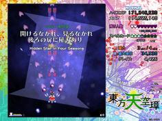 ステージのタイトルが非常に意味深!そして下の英字が天空璋のタイトル英字と同じだ!