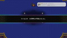 B6F及びB7Fのボスを撃破するとマイ&ユキが主人及び式神として仲間に加わる