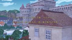 今回の舞台はアダレット王国の首都!前作までは名前だけだったけどついに明らかに!