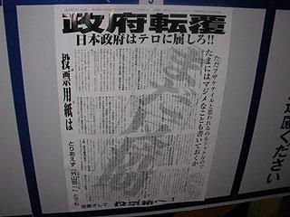 「政府転覆」ポスター