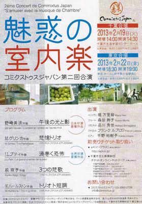 Flyer_20130219_commixtus01.jpg