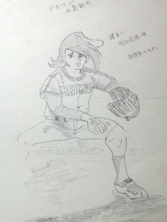 ドカベン・渚圭一