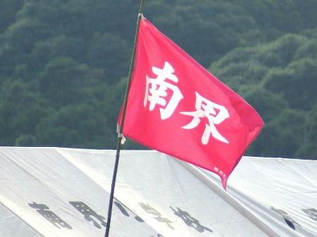 団旗 南界
