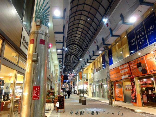 中央駅一番街「いっど」