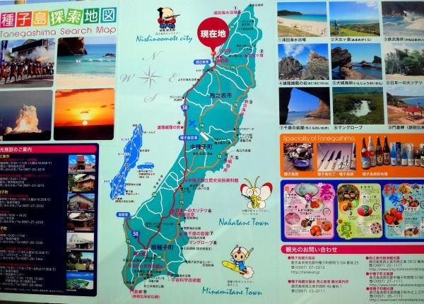 種子島観光地図