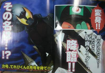 仮面ライダーキバ4
