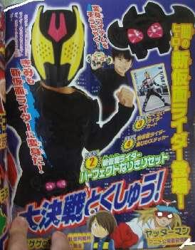 仮面ライダーキバ5