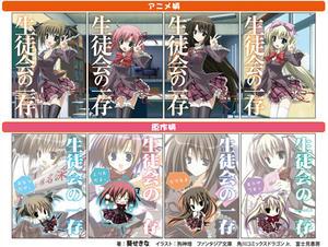 090918_setokaino_fair3.jpg