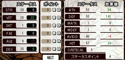 猫ステ。剣士25+冒険者23+弓15 DEFソロステ