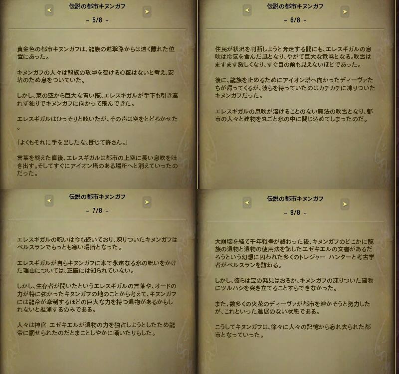 キヌンガフの伝説5-8
