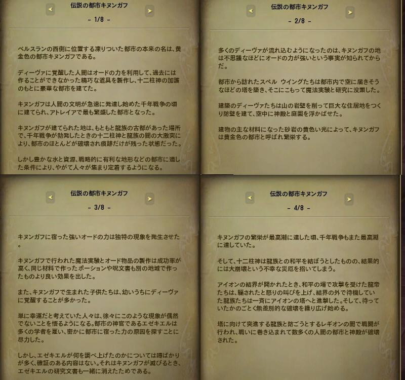 キヌンガフの伝説1-4