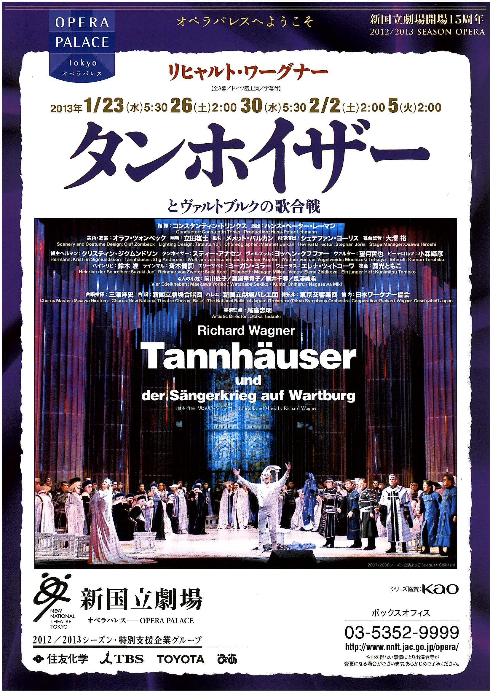 佐藤治彦のパフォーミングアーツ批評 新国立劇場オペラ タンホイザー