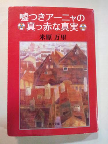 usotsuki_anya.jpg